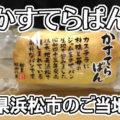 かすてらぱん(ヤタロー)!静岡県浜松市名物!カステラを詰め込んだ菓子パン!