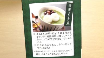 業務スーパー抹茶プリン4