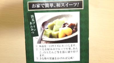 業務スーパー抹茶プリン3