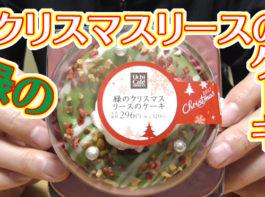緑のクリスマスリースのケーキ(ローソン)