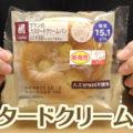 ブランのカスタードクリームパン(ローソン)、糖質を抑えて、表面三箇所にクリーム注入!