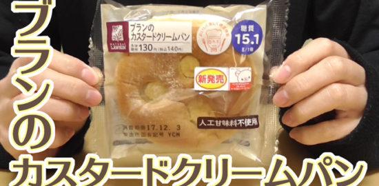ブランのカスタードクリームパン(ローソン)