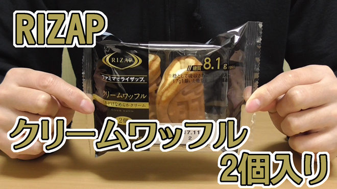 RIZAP クリームワッフル2個入り(ファミリーマート)