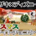 クリスマスホワイトチョコケーキ(ヤマザキ×ディズニー)、クリスマス仕様パッケージ!デイジーダックちゃんもいらっしゃいます!