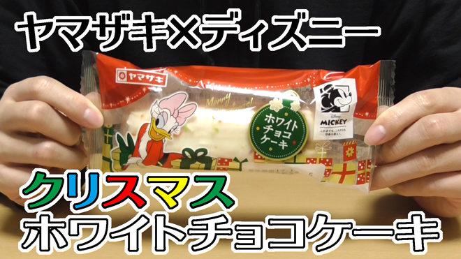クリスマスホワイトチョコケーキ(ヤマザキ×ディズニー)