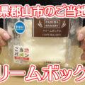 クリームボックス(ファミリーマート)、福島県郡山市のご当地パンをコンビニで!