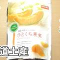 夕張メロンピュアゼリーひとくち果実(HORI)、北海道のお土産!くせになりそうなハードゼリー!