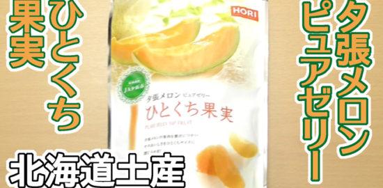 夕張メロンピュアゼリーひとくち果実(HORI)