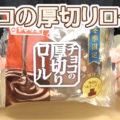チョコの厚切りロール(ヤマザキ)、冬季限定 ボリュームのあるスイーツです