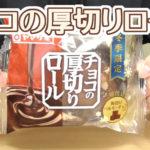 チョコの厚切りロール(ヤマザキ)