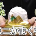 苺と宇治抹茶のミニかまくら(セブンイレブン)、初の和素材を使用!クリスマスにも是非!