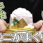 苺と宇治抹茶のミニかまくら(セブンイレブン)
