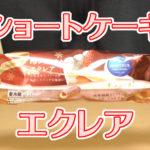苺ショートケーキのエクレア(モンテール)