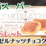 業務スーパータルトレットヘーゼルナッツチョコクリーム