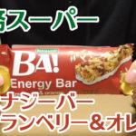 業務スーパーエナジーバー(クランベリー&オレンジ)