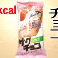 ザクチョコいちご(ヤマザキ)、ビスケット生地にフレンチクルーラー生地、高カロリーシリーズです!