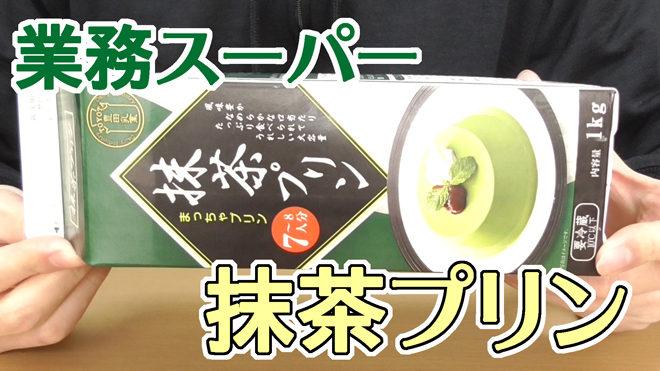 業務スーパー抹茶プリン