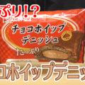チョコホイップデニッシュ(神戸屋)、これは手に取りたくなるパッケージ!