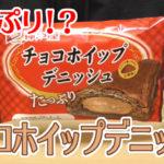 チョコホイップデニッシュ(神戸屋)