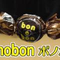 bonobonボノボン、やおきん輸入販売!アルゼンチン生まれのキャンディ型チョコレート!