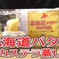 北海道バターカステラ蒸し(神戸屋)、美味しそうなキーワード多めです^^