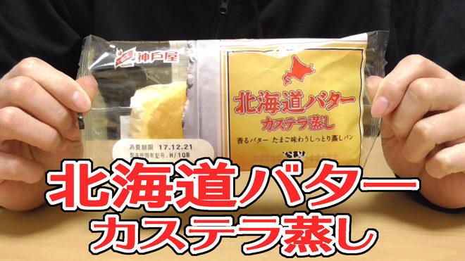 北海道バターカステラ蒸し(神戸屋)