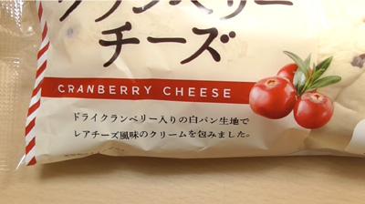 クランベリーチーズ(第一パン)2