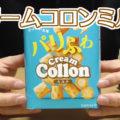 クリームコロンミルク(江崎グリコ)、ふわっとかるい、一口サイズのプチスイーツ!