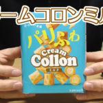 クリームコロンミルク(江崎グリコ)