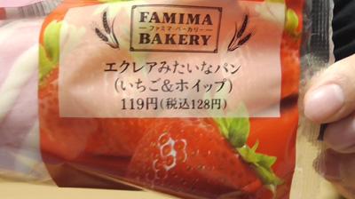 エクレアみたいなパンいちご&ホイップ2