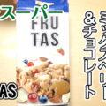 業務スーパーFRUTASソフトクッキー(ミックスベリー&チョコレート)、オランダより来日!フルタス?フルータス?とりあえず美味です!