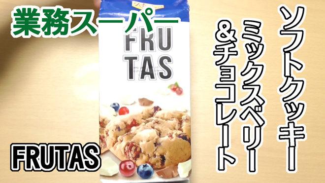 業務スーパーFRUTASソフトクッキー(ミックスベリー&チョコレート)