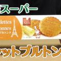 業務スーパーガレットブルトンヌ、バター香る暖かみのあるお菓子です!