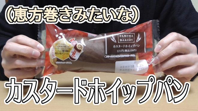カスタードホイップパン(ファミリーマート)