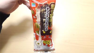 鬼に金棒!チョコエクレア3