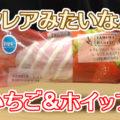 エクレアみたいなパンいちご&ホイップ(ファミリーマート)、心くすぐられる商品名!