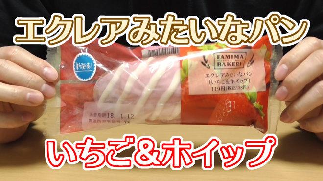 エクレアみたいなパンいちご&ホイップ
