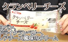 クランベリーチーズ(第一パン)