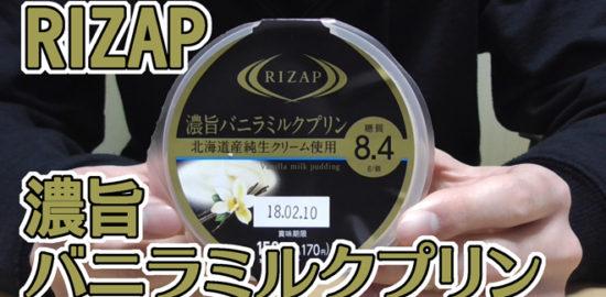 RIZAPライザップ濃旨バニラミルクプリン