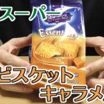 業務スーパーミニビスケット(キャラメル味)