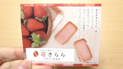 博多苺きらら(風美庵)5