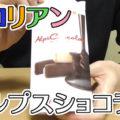 チロリアン アルプスショコラ(千鳥屋・千鳥饅頭総本舗)、チロルアルプス高原銘菓!サクふわっと美味しく!