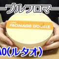 ドゥーブルフロマージュ(LeTAOルタオ)、素晴らしいチーズケーキ!北海道土産、お取り寄せも可能!