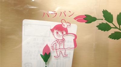バラパン(なんぽうパン)2