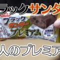 ブラックサンダー大人のプレミアム(有楽製菓)、ほんのりアルコール入り!50円程度と少々お値段も上がってます^^