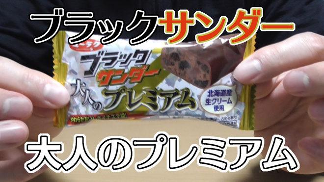 ブラックサンダー大人のプレミアム(有楽製菓)