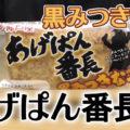 あげぱん番長黒みつきなこ(神戸屋)、ミルクを片手に頂くのも良いと思いますw