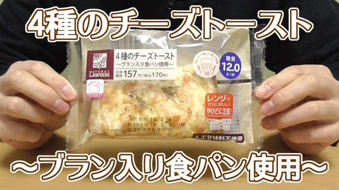 4種のチーズトースト~ブラン入り食パン使用~