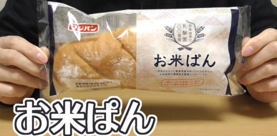 お米ぱん(フジパン)