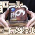 絹ロールショコラ&ミルク(モンテール)、絹と書いてシルク!しっとり、ふわり、きめ細かい!?